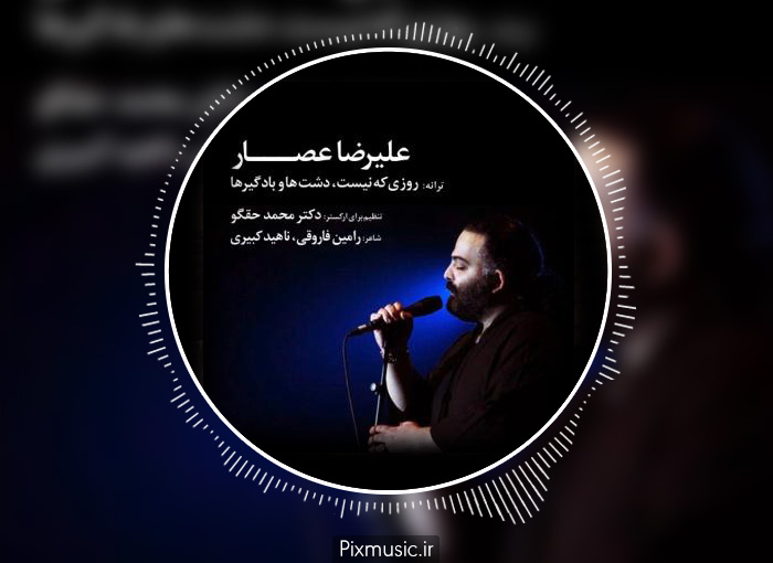 دانلود آهنگ روزی که نیست از علیرضا عصار