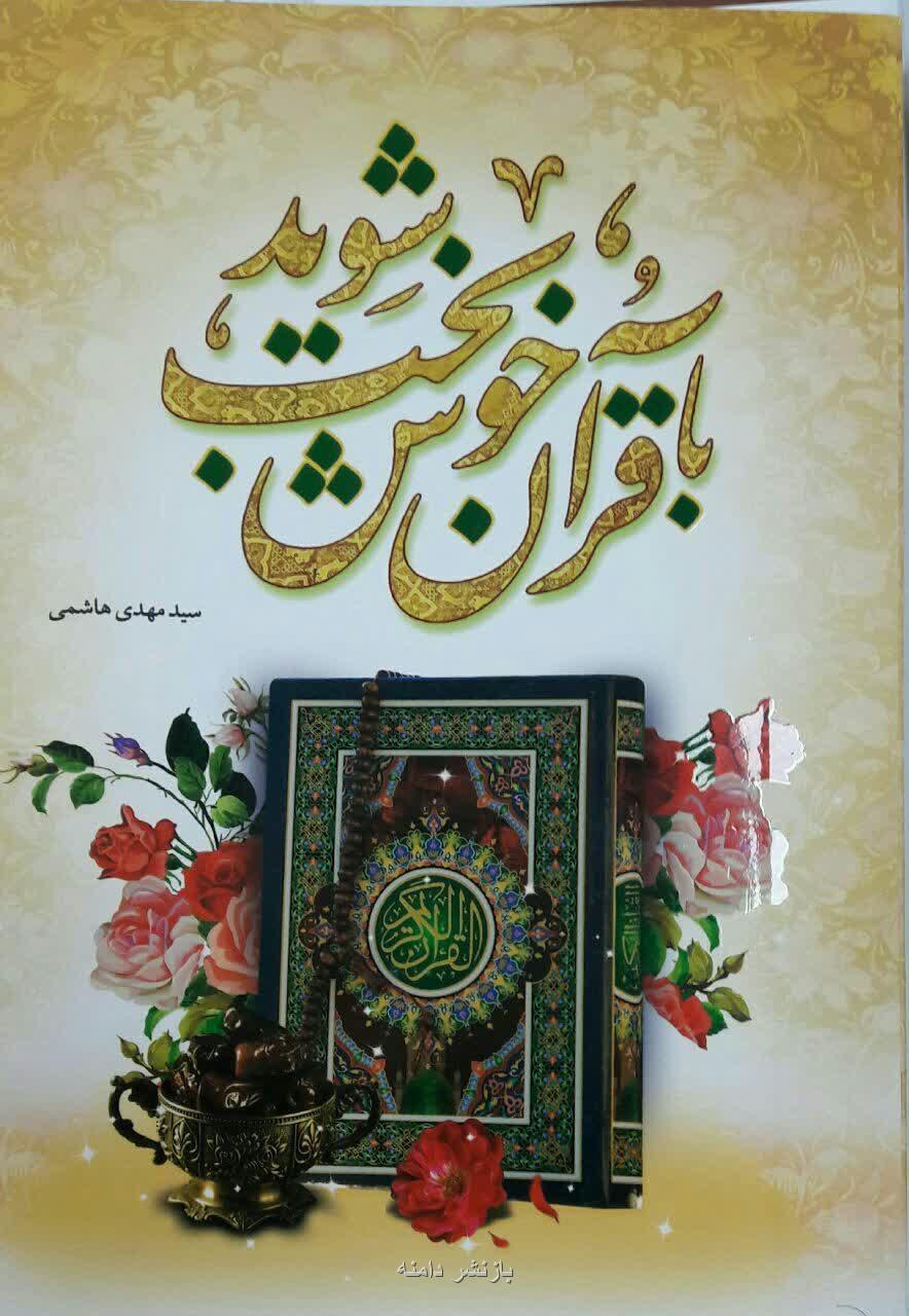 """کتاب """"با قرآن خوشبخت شوید"""""""