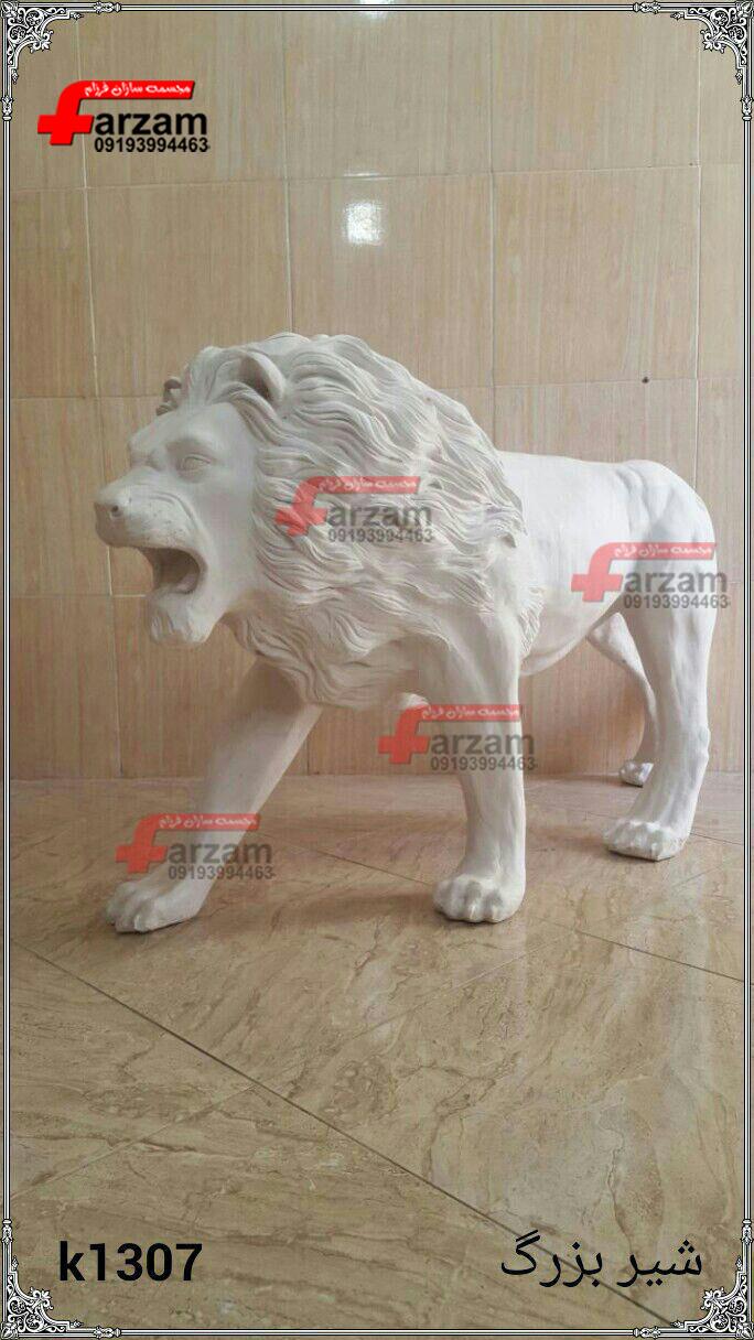 مجسمه شیر فایبرگلاس | مجسمه فایبرگلاس