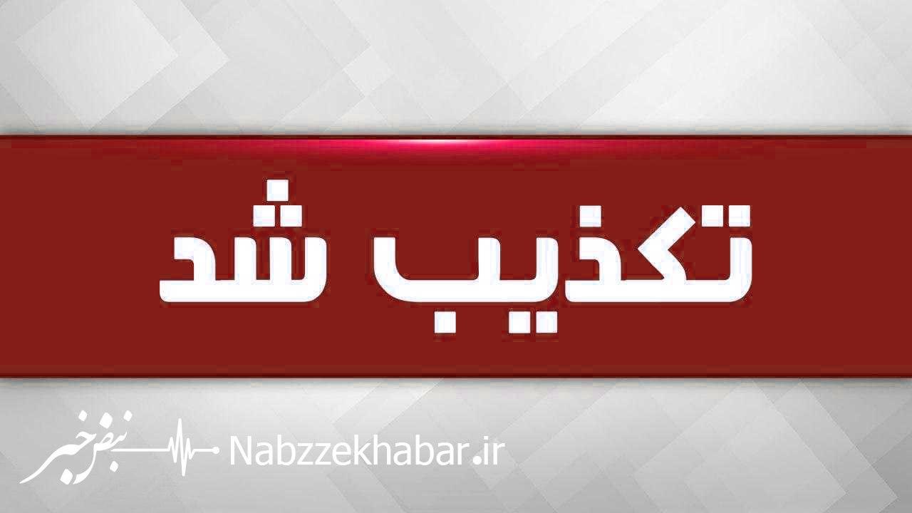 تکذیب خبر رفع فیلتر تلگرام