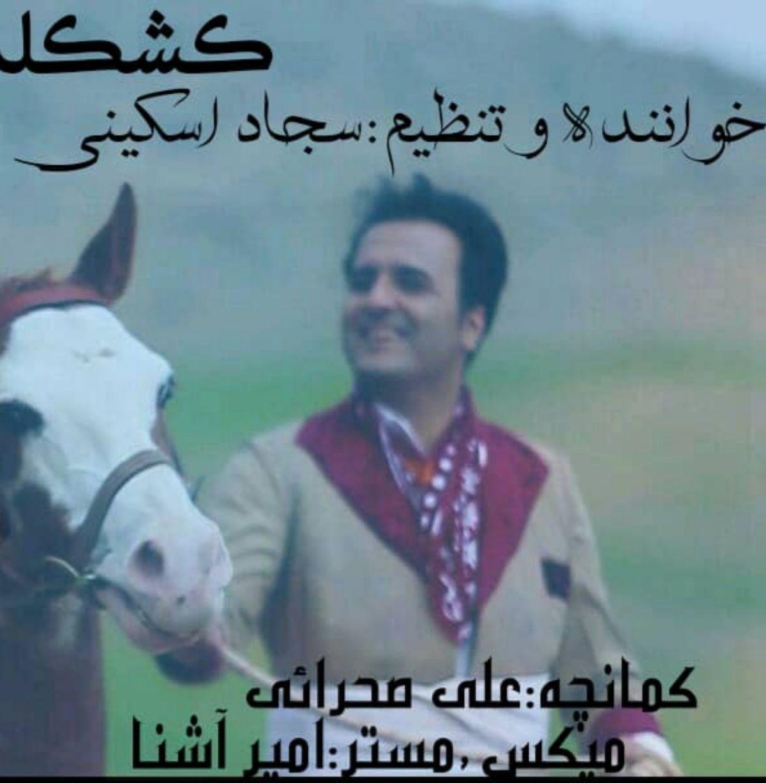 Sajad_Eskini_Keshkelah_Shirazi.jpg
