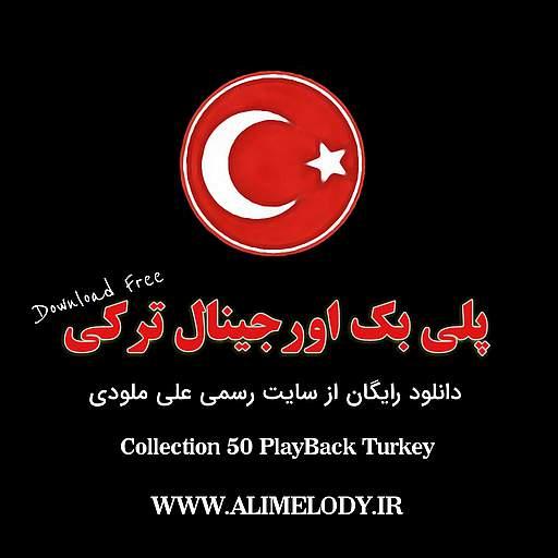دانلود مجموعه ۵۰ پلی بک ترکی