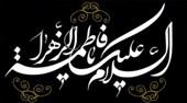 ساده زیستی حضرت زهرا س