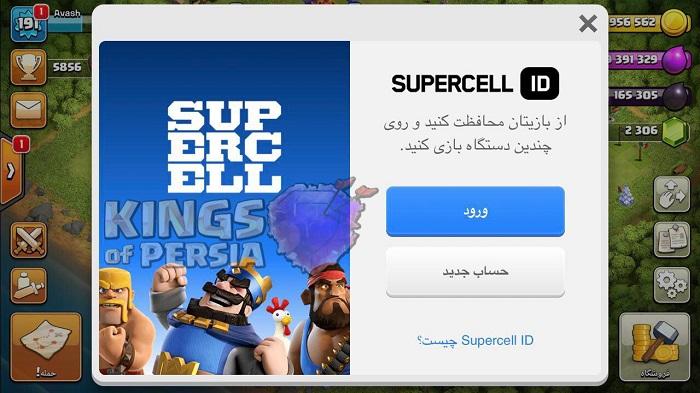 آموزش سوپرسل آیدی ساخت | تعغیر | حذف | بازیابی Supercell ID اندروید و آیفون