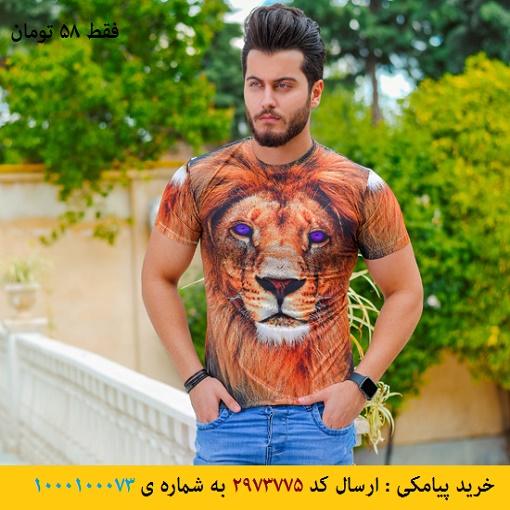 خرید پیامکی تیشرت مردانه مدل Lion