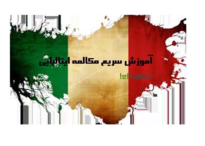 خرید و دانلود رایگان آموزش سریع و ساده مبتدی تا پیشرفته مکالمه زبان ایتالیایی به روش فایل صوتی نصرت در 90 روز جهت یادگیری کامل زبان ایتالیا