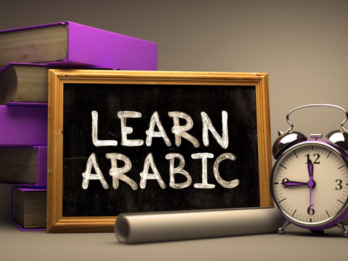 آموزش مکالمه زبان عربی با گویش های مختلف از صفر تا صد و از پایه به صورت صوتی