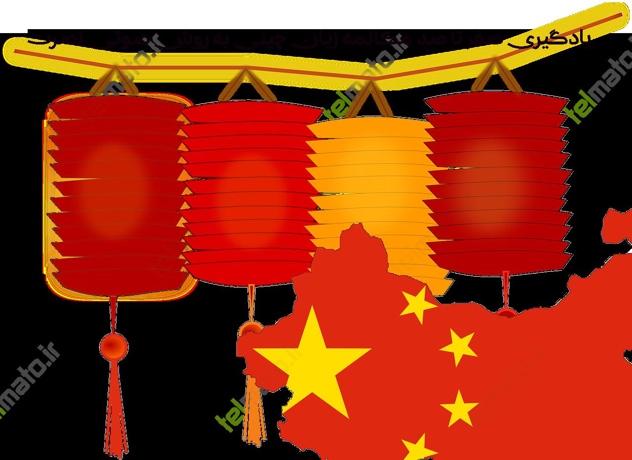 دانلود رایگان فایل فشرده آموزش صفر تا صد مکالمه زبان چینی به فارسی با روش و متد نصرت به صورت صوتی و با کیفیت صدای عالی ؛ یادگیری ساده و راحت تلفظ از پایه و برای مبتدیان