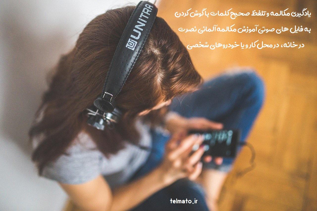 دانلود آموزش صوتی مکالمه زبان آلمانی به فارسی با متد نصرت همراه با تلفظ دقیق کلمات + کتاب pdf