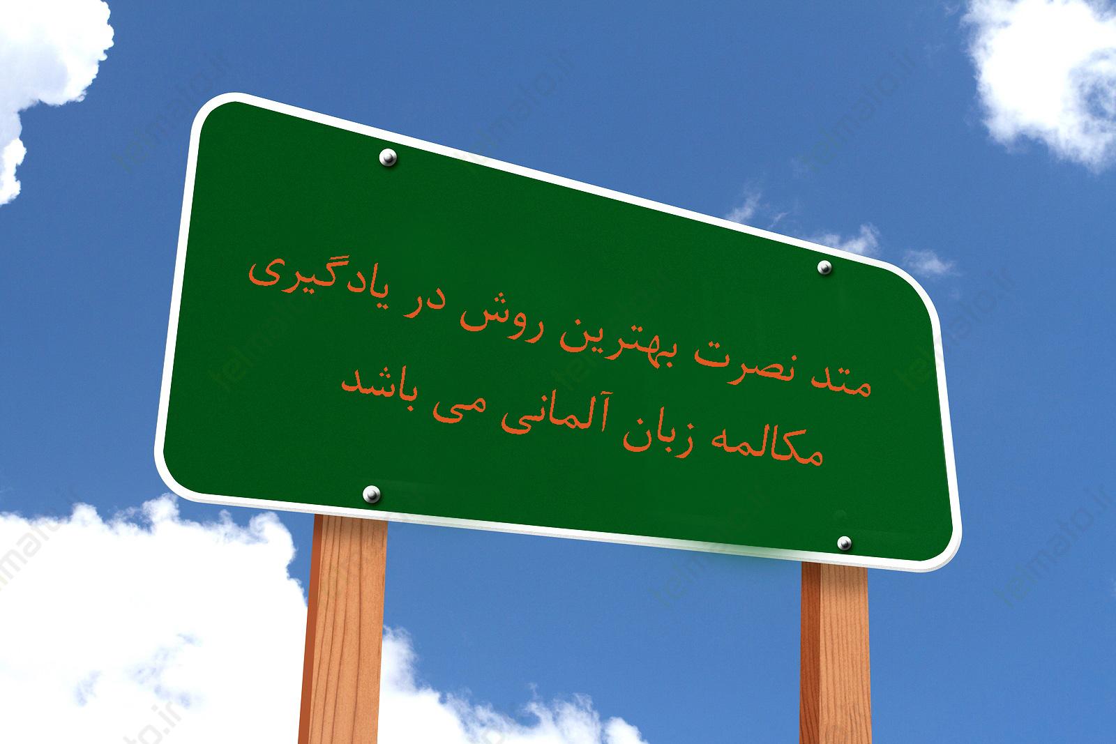دانلود رایگان آموزش صوتی مکالمه زبان آلمانی به فارسی با متد نصرت با تلفظ دقیق کلمات + کتاب pdf