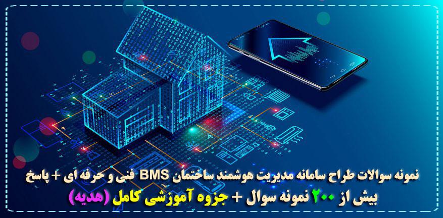 دانلود نمونه سوالات طراح سامانه مدیریت هوشمند ساختمان BMS ویژه آزمون فنی و حرفه ای 1399