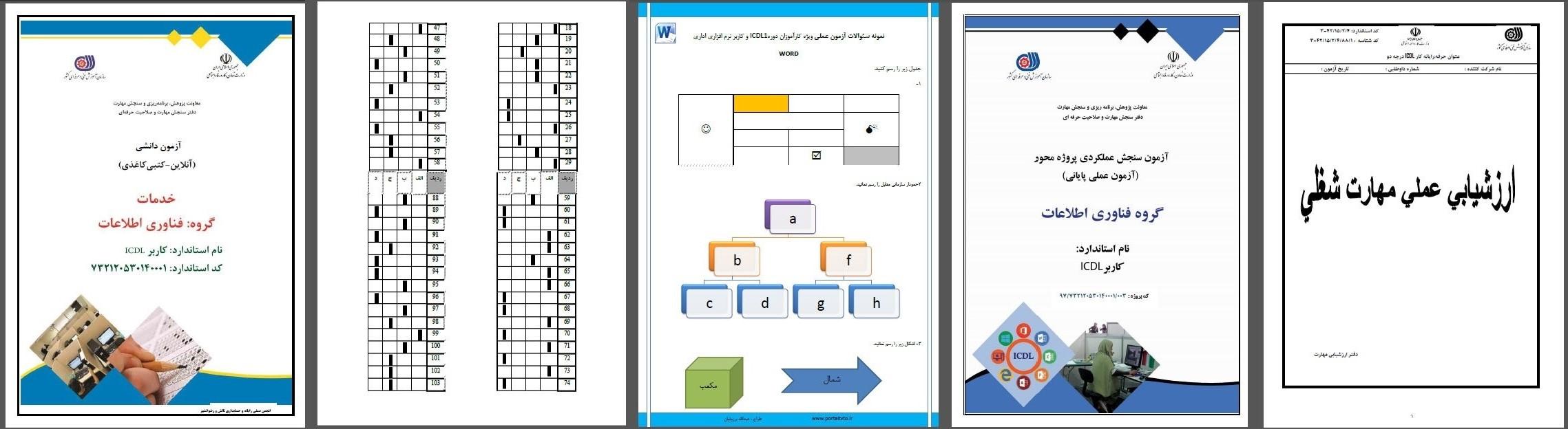 پکیج نمونه سوالات کاربر ICDL درجه 1و2 + پاسخ ویژه آزمون های فنی و حرفه ای 1399