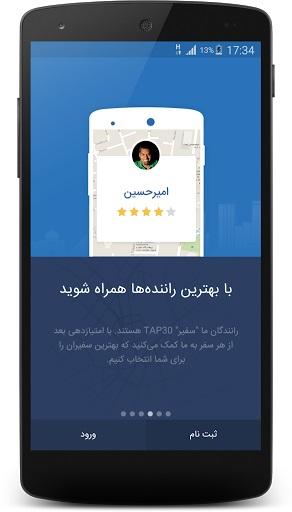 دانلود TAP30 3.5.0 نسخه جدید تپسی مسافر درخواست تاکسی برای اندروید 4