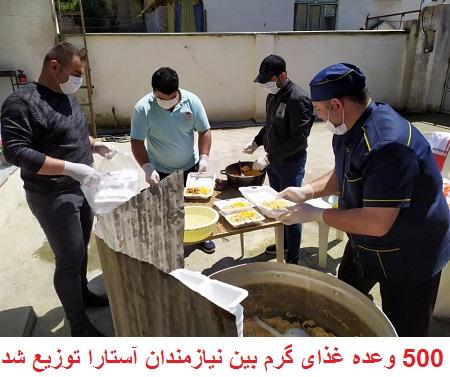 ۵۰۰ وعده غذای گرم بین نیازمندان آستارا توزیع شد