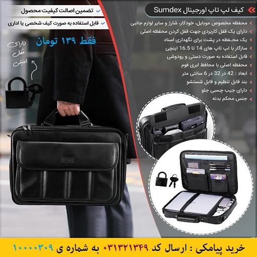 خرید پیامکی کیف لپ تاپ اورجینال Sumdex