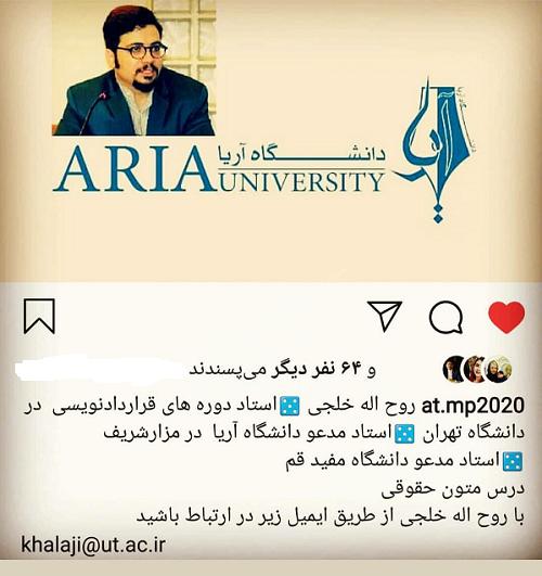 خلجی، روح الله خلجی، دانشگاه آریا، افغانستان