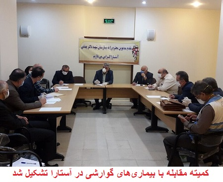 کمیته مقابله با بیماریهای گوارشی در آستارا تشکیل شد
