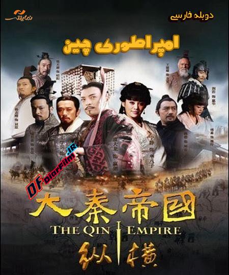 سریال تلویزیونی امپراطوری چین سریال تلویزیونی امپراطوری چین  D8 B3 D8 B1 DB 8C D8 A7 D9 84  D8 AA D9 84 D9 88 DB 8C D8 B2 DB 8C D9 88 D9 86 DB 8C  D8 A7 D9 85 D9 BE D8 B1 D8 A7 D8 B7 D9 88 D8 B1 DB 8C  DA 86 DB 8C D9 86