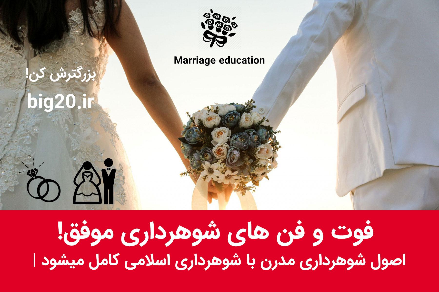 شوهرداری در اسلام شوهرداری اسلامی شوهرداری موفق کتاب شوهرداری شوهرداری مدرن شوهرداری عصر جدید